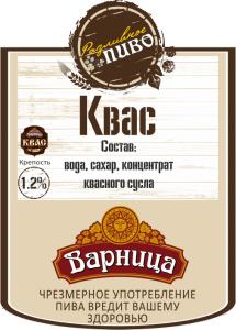 КВАС «ВАРНИЦА»<p>Обладает темно-коричневым цветом, умеренным сладковатым вкусом и ярким ароматом свежеиспеченного ржаного хлеба.</p>